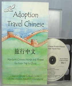 Picture of Adoption Travel Chinese