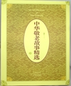 Picture of Selected China Stories of Elder Respecting