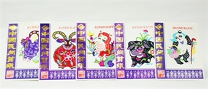 Picture of Chinese Papercuts, set of 5 packets